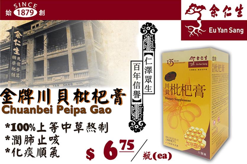 Eu Yan Sang Chuanbei Peipa Gao